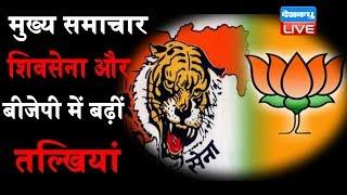 Shivsena और BJP में तल्खियां बढ़ीं | SHIVSENA का जवाब- BJP का घमंड सामने आया |#DBLIVE