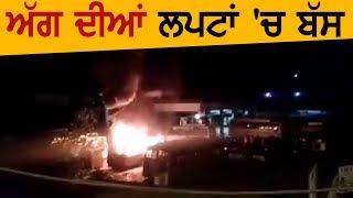 Dasuya Bus Stand पर बड़ा हादसा, Bus On Fire