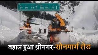 5 महीनों बाद Traffic के लिए बहाल हुआ Srinagar Sonamarg Road