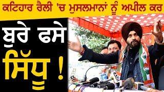 Sidhu के बयान पर भड़की BJP, Election Commission के पास शिकायत !