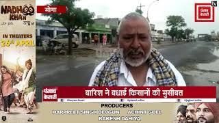 रुक-रुक कर हो रही बारिश ने बढ़ाई किसानों की मुसीबत