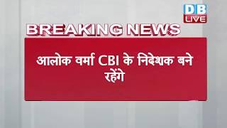 CBI विवाद पर Supreme Court का मोदी सरकार को झटका, CBI के निदेशक बने रहेंगे Alok Verma