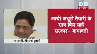 सवर्ण आरक्षण पर Mayawati का बयान | BSP | Mayawati News in hindi | Reservation | Top News | #DBLIVE