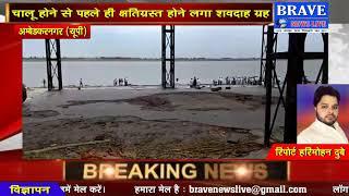 जिम्मेदारों की लापरवाही : चालू होने से पहले ही शवदाह ग्रह हुआ क्षतिग्रस्त | #BRAVE_NEWS_LIVE TV