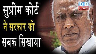 SC के फैसले से खुश कांग्रेस, Mallikarjun Kharge बोले- 'सरकार का फैसला मोदी सरकार के लिए सबक'
