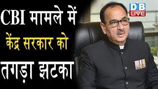 CBI vs CBI | Alok Verma CBI निदेशक के तौर पर बहाल |Alok Verma latest news | PM Modi news