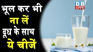 Milk के साथ इन चीजों का इस्तेमाल नुकसानदायक | MILK के साथ ना लें Salt से बनी चीजें |