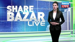 लगातार दूसरे दिन Share Bazar में बढ़त | Share Market Updates | Share Market latest news | Nifty