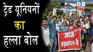 देश में ट्रेड यूनियनों ने की हड़ताल | Bharat Bandh: Trade Unions go on two-day strike | #DBLIVE