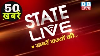 50 ख़बरें राज्यों की | Top 50 news from states of India |News from States |8 Jan| #STATELIVE |NCR