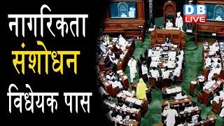 नागरिकता संशोधन विधेयक पास   Citizenship Amendment Bill 2019 passed by Lok Sabha   #DBLIVE