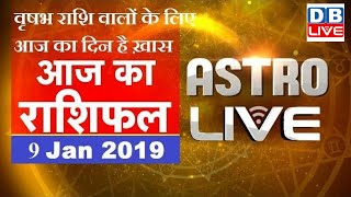 aaj ka rashifal । 9 january 2019 । आज का राशिफल । daily rashifal । dainik rashifal today horoscope
