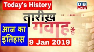 9 Jan 2019 | आज का इतिहास | Today History | Tareekh Gawah Hai | Current Affairs In Hindi | #DBLIVE