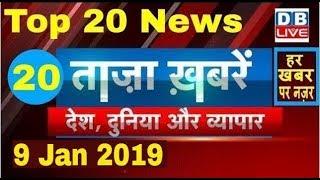 Today Breaking News | देश, दुनिया और व्यापार की ख़बरे, Taza News |09 jan top News. #DBLIVE