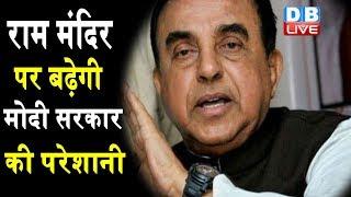 Ram Mandir पर बढ़ेगी मोदी सरकार की परेशानी |Subramanian Swamy ने दी PM मोदी को सलाह | News