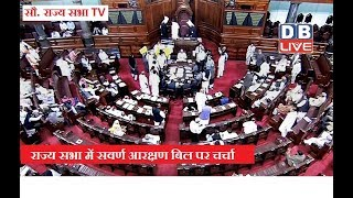 Rajya Sabha LIVE |Discussion on सवर्ण आरक्षण- Quota Bill|quota bill|Parliament Live Updates| #DBLIVE