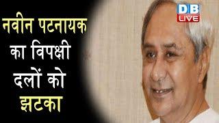 महागठबंधन का हिस्सा नहीं बनेगी BJD |  Naveen Patnaik का विपक्षी दलों को झटका | BJP | Congress