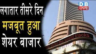 लगातार तीसरे दिन मजबूत हुआ Share Bazar |Share Market Updates | Share Market latest news | Nifty