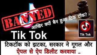 मद्रास हाईकोर्ट के फैसले के बाद TikTok को झटका, सरकार ने Google Play Store और Apple से App डिलीट..
