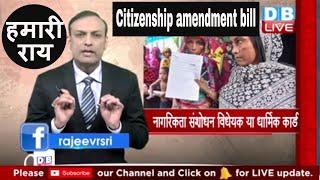 नागरिकता संशोधन बिल या धार्मिक कार्ड | Citizenship amendment bill 2019 |#HamariRai | #DBLIVE