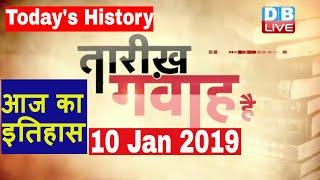 10 Jan 2019 | आज का इतिहास | Today History | Tareekh Gawah Hai | Current Affairs In Hindi | #DBLIVE