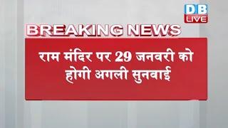 Ram Mandir Hearing | अयोध्या विवाद पर फिर मिली नई तारीख, 29 जनवरी को होगा नई पीठ का गठन #DBLIVE