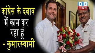 Karnataka के  CM Kumaraswamy का छलका दर्द | Congress के दबाव में काम कर रहा हूं- Kumaraswamy |