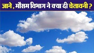 पंजाब समेत उत्तर भारत में मौसम ख़राब,दी चेतावनी