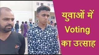 शादी की रस्मों से पहले दूल्हे ने डाला Vote, जानिए Reasi में Voting का उत्साह युवाओं की जुबानी