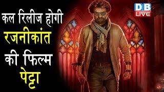 कल रिलीज होगी रजनीकांत की फिल्म Petta | Rajinikanth Petta Release |रजनीकांत के फैंस पर चढ़ा खुमार