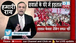 भारत में Trade Unions Strike क्यों हुई बेअसर ? #Bharat_Bandh | #HamariRai | #DBLIVE