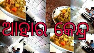 ଆହାର କେନ୍ଦ୍ର || Aahar Center || Bhubaneswar