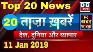Today Breaking News | देश, दुनिया और व्यापार की ख़बरे, Taza News |11 jan top News. #DBLIVE