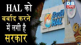 Rahul Gandhi से मिले HAL कर्मचारी | HAL को बर्बाद करने में लगी है सरकार |#DBLIVE
