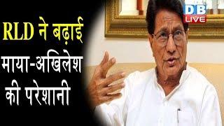 RLD ने बढ़ाई Mayawati-Akhilesh की परेशानी |उत्तर प्रदेश | BSP |मायावती| Akhilesh Yadav News | News