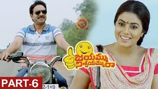 Jayammu Nischayammu Raa Part 6 - latest Full Movies - Srinivas Reddy,  Poorna video - id 361d94977b30ce - Veblr Mobile