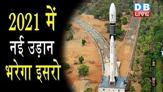 2021 में नई उड़ान भरेगा ISRO | महिला Astronaut को भी भेजना चाहता है ISRO |#DBLIVE