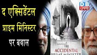 The Accidental Prime Minister फिल्म हुई रिलीज़ | रिलीज़ के साथ ही फिल्म का विरोध हुआ तेज़ | #DBLIVE