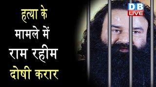 Gurmeet Ram Rahim Latest news |17 जनवरी को कोर्ट सुनाएगी सजा|Ram Chander Chhatrapati |Ram Rahim News