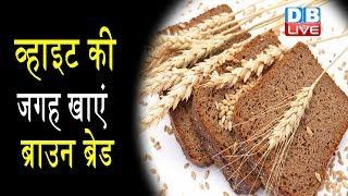 व्हाइट की जगह खाएं ब्राउन ब्रेड |brown bread |brown bread benefits in hindi |White Bread|#HealthLive