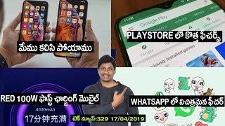 Technews in telugu 329: redmi 100w mobile,tiktok ban,pubg ban in iraq,apple vs qualcomm,whatsapp
