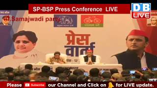 Joint Press conference of SP-BSP LIVE |Mayawati And Akhilesh Announce BSP-SP Grand Alliance |#DBLIVE