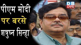 PM Modi पर बरसे Shatrughan Sinha | सर बंद करें यह जुमलेबाजी- शत्रुघ्न सिन्हा | #DBLIVE
