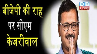 BJP की राह पर CM Kejriwal | Arvind Kejriwal पर छलका गौ प्रेम | Arvind Kejriwal News