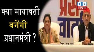 क्या मायावती बनेंगी प्रधानमंत्री ?   Mayawati को पीएम बनाने पर बोले Akhilesh Yadav