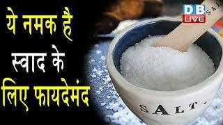 ये नमक है स्वाद के लिए फायदेमंद | Health Benefits of Black Salt | #HealthLive