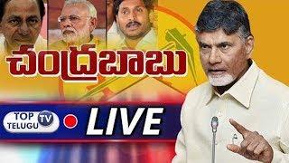 Chandrababu Naidu LIVE | Press Conference At Prajavedika | Top Telugu TV