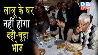 Lalu Yadav के घर नहीं होगा दही-चूड़़ा भोज | जमानत ना मिलने से मायूस Lalu परिवार |#DBLIVE