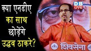 क्या एनडीए का साथ छोड़ेंगे Uddhav Thackeray? | Amit Shan पर उद्धव का पलटवार | #DBLIVE