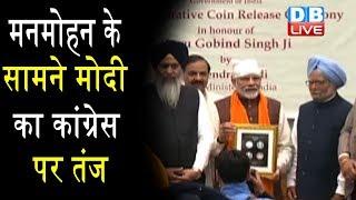 Manmohan Singh के सामने PM Modi  का Congress पर तंज | करतारपुर को किया गया नजरअंदाज |#DBLIVE